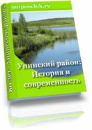 Унинский район: История и современность
