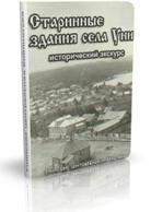 Старинные здания села Уни