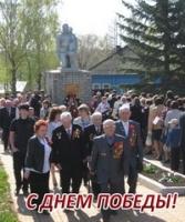 Митинг посвященный дню Победы (фотоотчет, пгт.Уни)