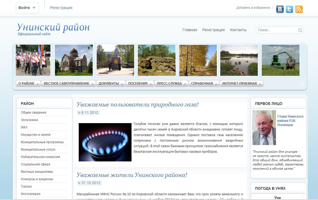 Сайт Администрации Унинского района