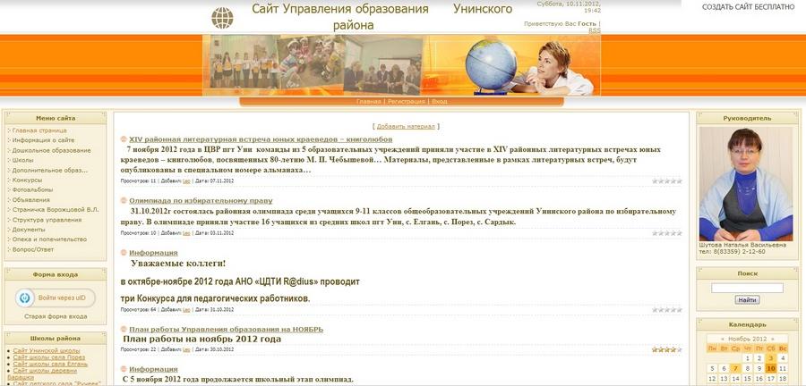Сайт Управления образования Унинского района