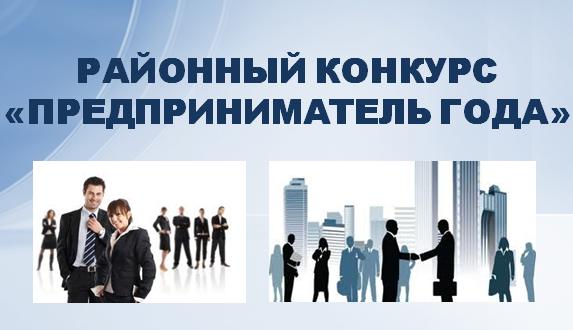 Положение о конкурсе предприниматель года