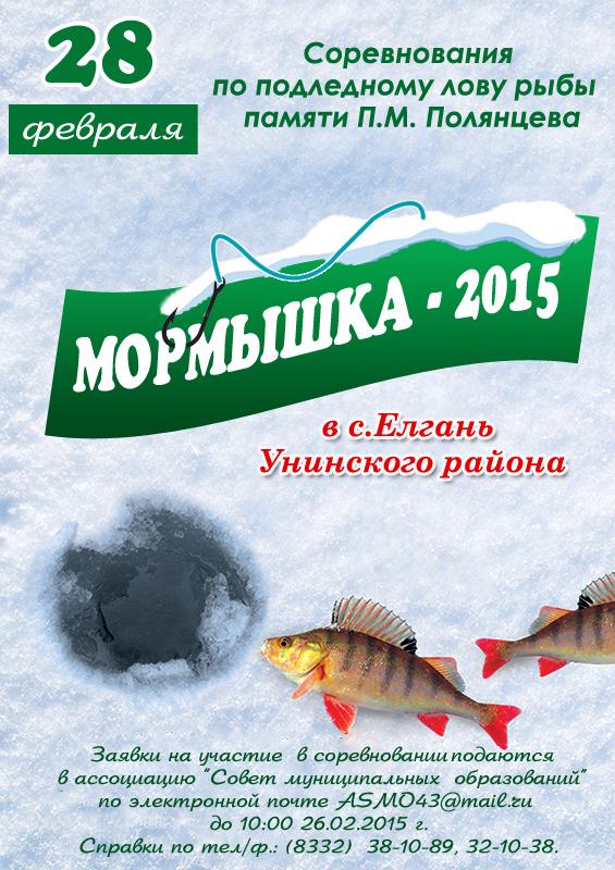 клев рыбы в кировском районе