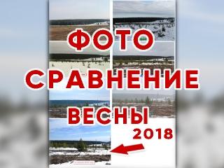 Фото-сравнение весны за 7 лет в п.Уни