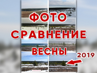 Фото-сравнение весны с 2012 по 2019 г. в п.Уни