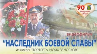 Видеофильм «Наследник боевой славы»