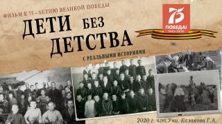 Фильм к 75 –летию Великой Победы «Дети без детства»